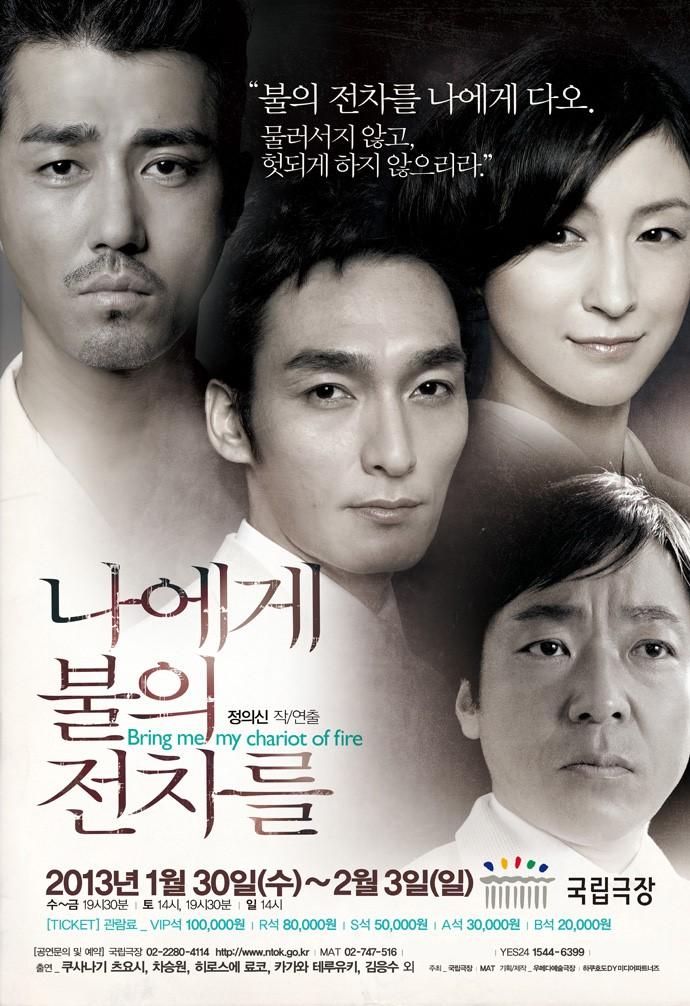 히로스에 료코가 공연하러 한국에 온다 - 연극 나에게..