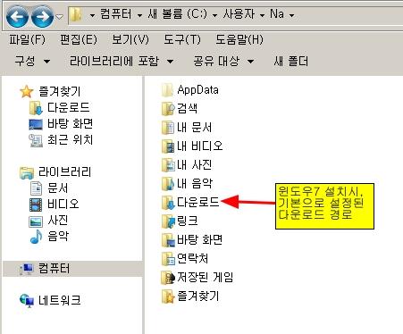 (win7) 인터넷 익스플로러(Internet Explorer ..