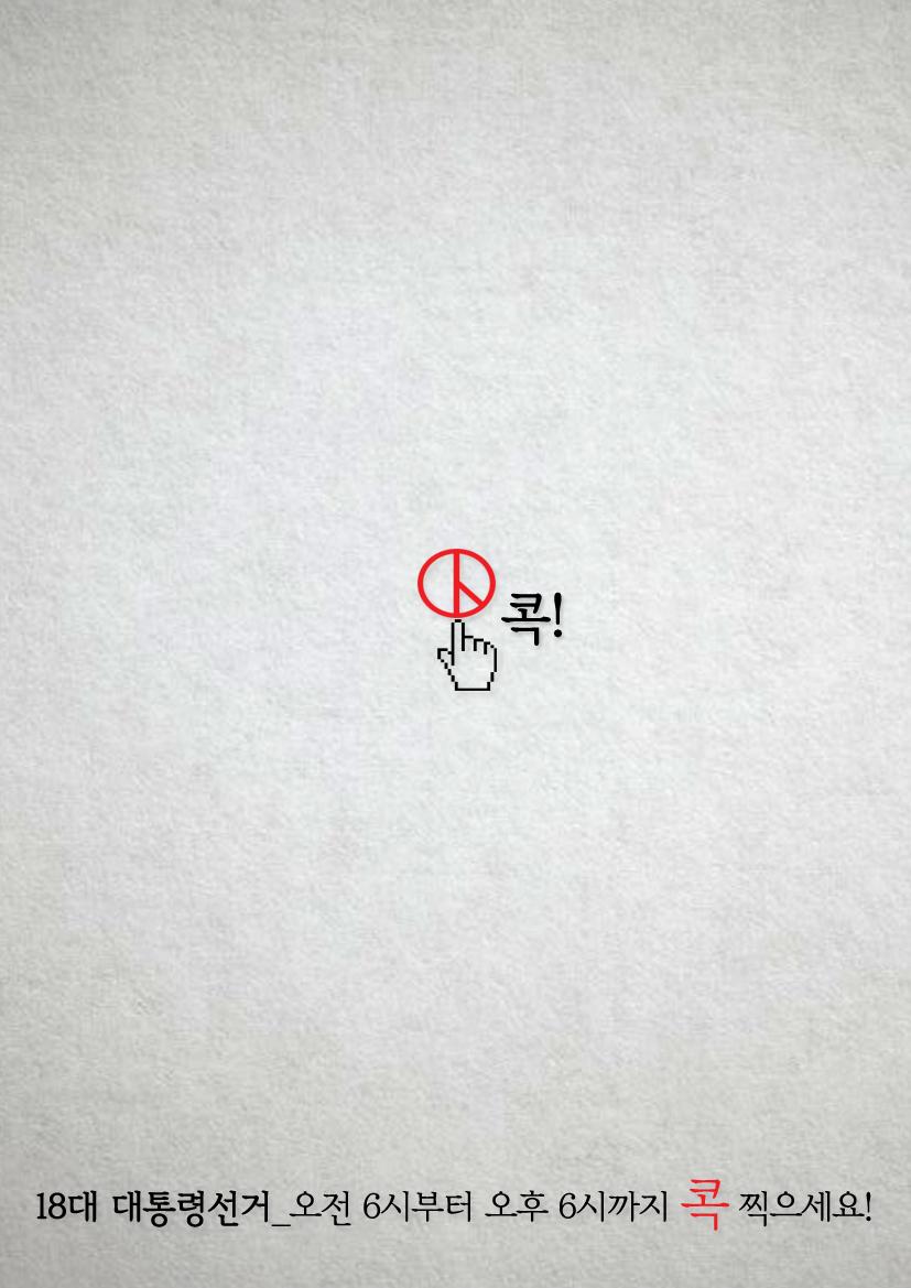 """[광고] 선거 독려 광고 포스터 """"콕"""""""
