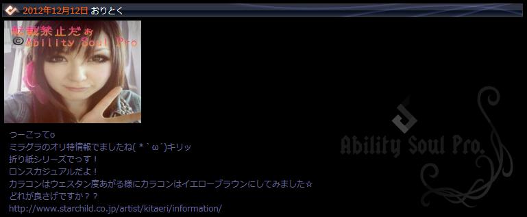 키타무라 에리 BLOG 2012.12. 12「오리토쿠 」