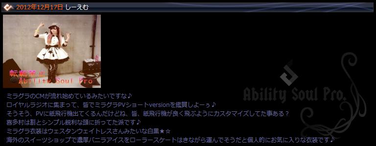 키타무라 에리 BLOG 2012.12. 17「씨엠」