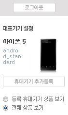 [아이폰5] 첫 SK 텔레콤 이용기+2주 사용기