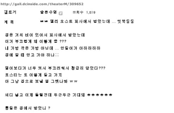 김준수 엘리자벳 OST 발매 사건