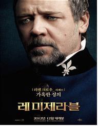 영화 '레 미제라블'