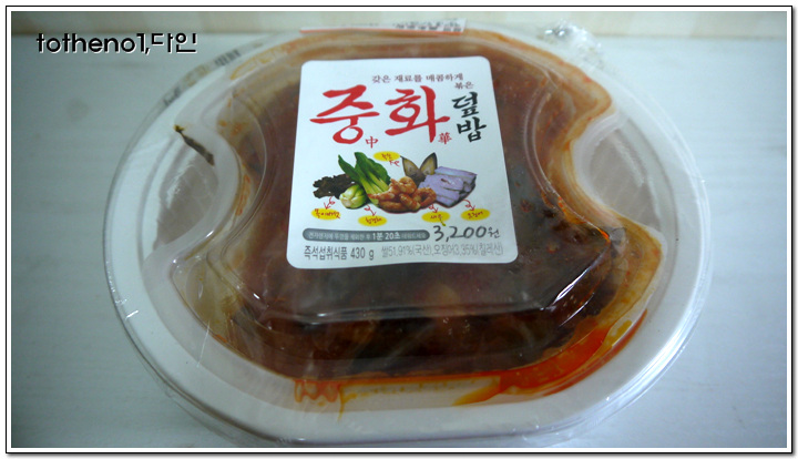 중화덮밥[세븐일레븐&바이더웨이]