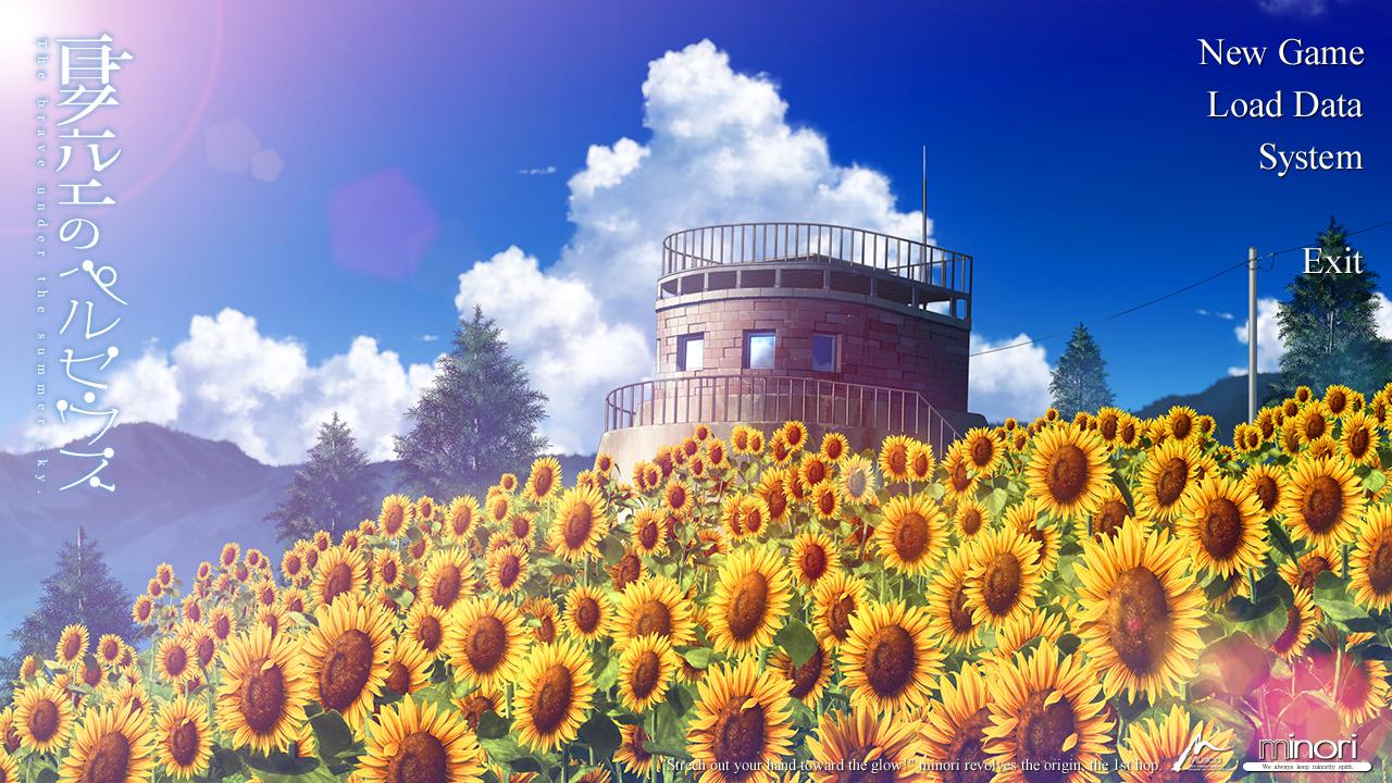 여름하늘의 페르세우스