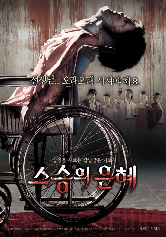 """간만에 영화 리뷰 포스팅, """"스승의 은혜"""" 상편"""