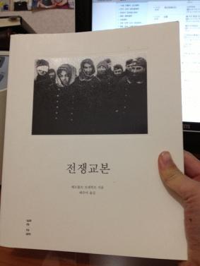 <전쟁교본>