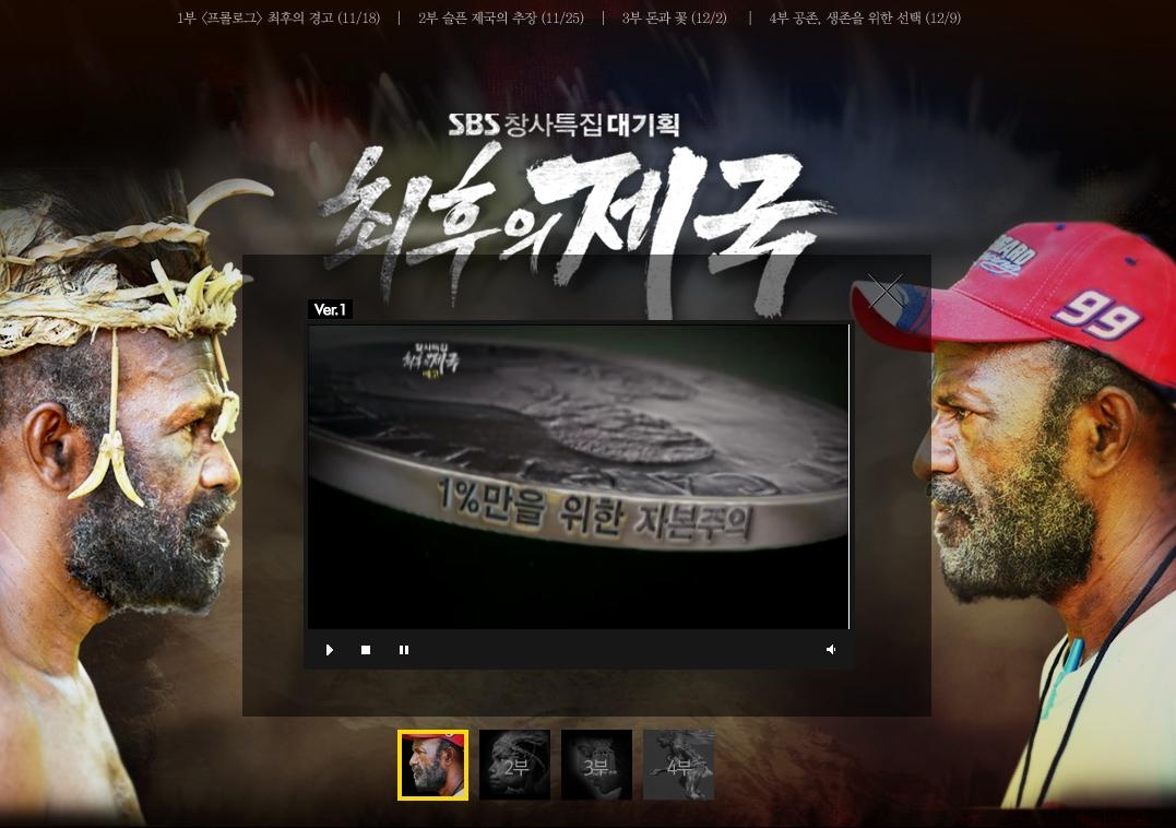 (리뷰) SBS 대기획 - 최후의 제국 3부 : 돈과 꽃 (2..