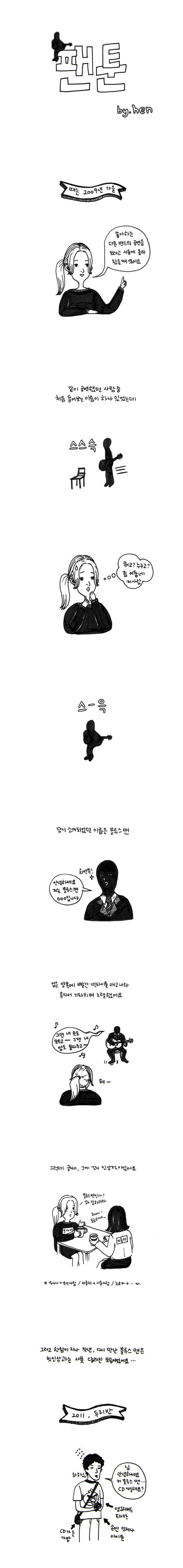 하헌진 팬툰