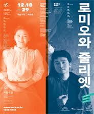 연극 로미오와 줄리엣 - 중국 문화 혁명
