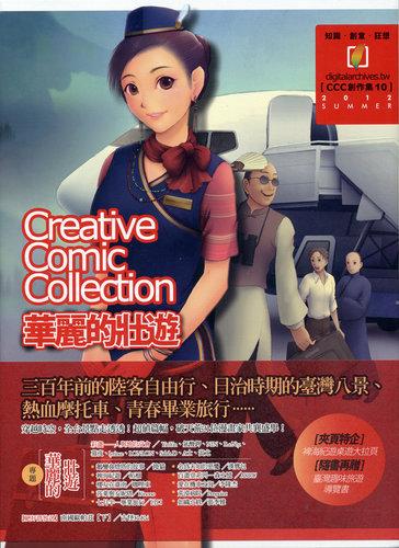 Creative Comic Collection 10호 - 화려한 일주