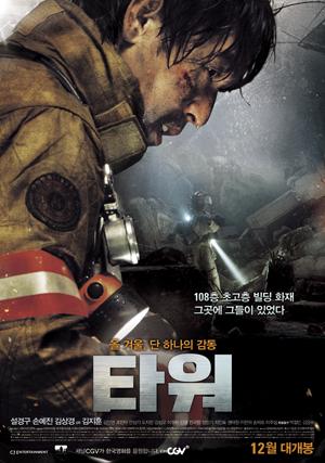 국내 박스오피스 '타워' 2012년 마지막을 제압!