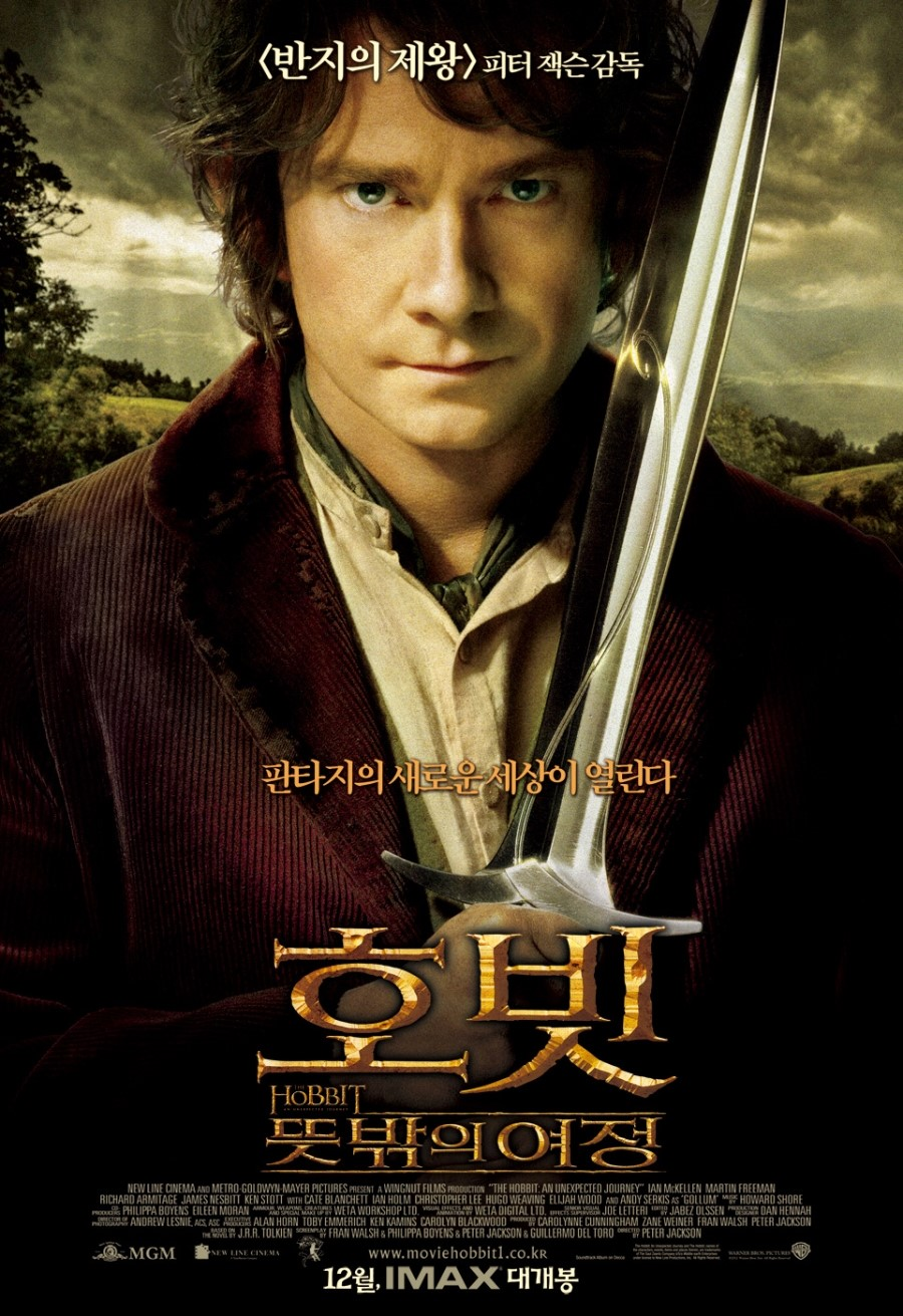 호빗 : 뜻밖의 여정(The Hobbit: An Unexpected..