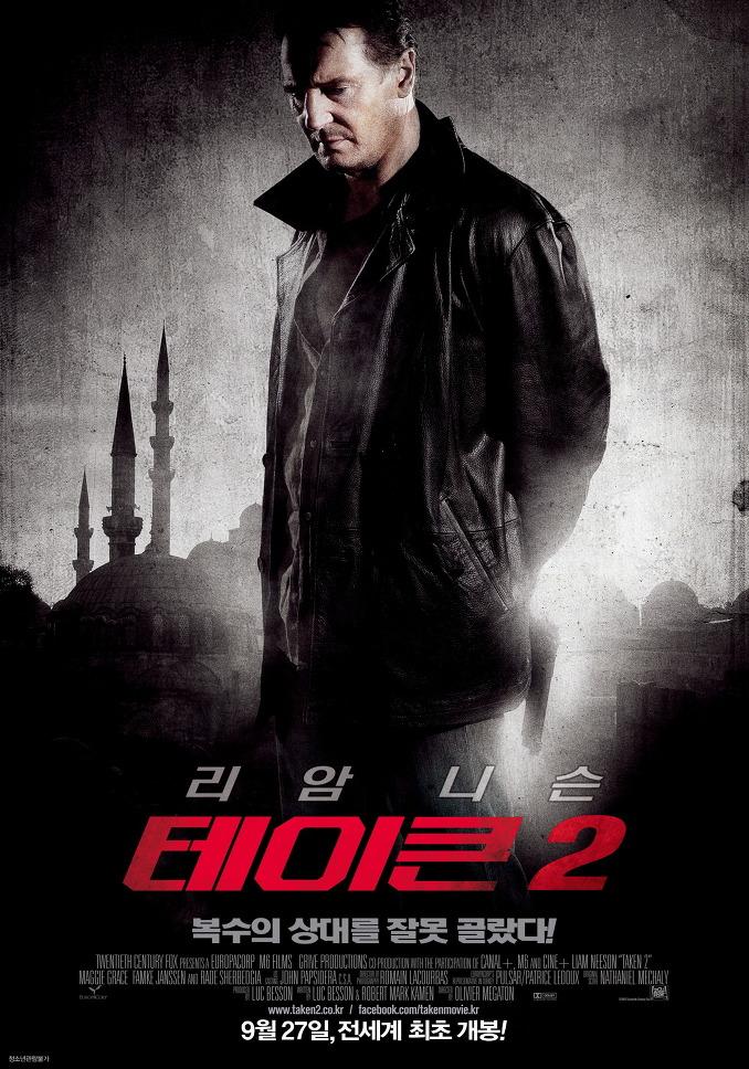 (리뷰) 테이큰 2 (Taken 2, 2012)(리암 니슨)