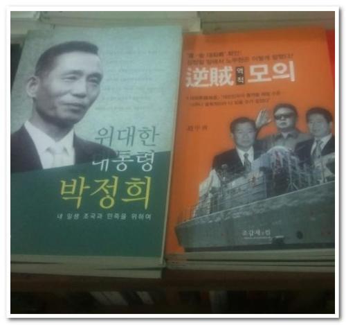 박근혜 당선 이후, 대한민국은 지금~~~?