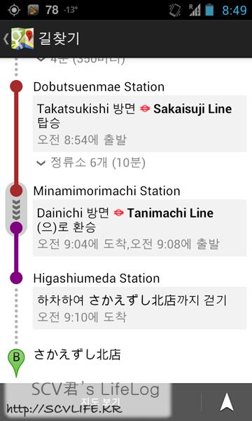 오사카여행 - 8. 5일차 : 애플스토어 신사이바시, ..