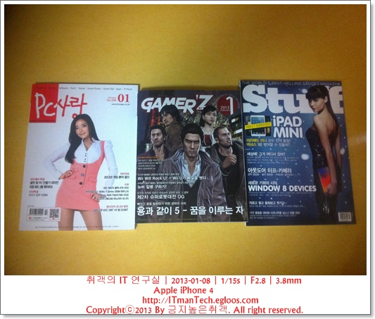 2013년 1월 월간 잡지 (게이머즈, PC사랑, 스터프)