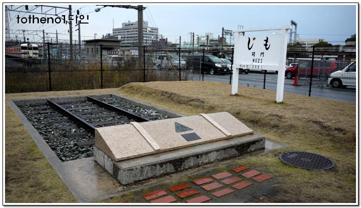 [12년 12월 기타큐슈여행]큐슈 철도의 역사를 한..