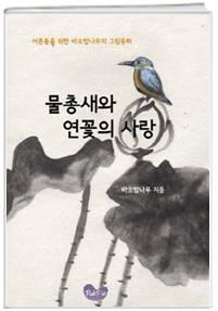 <물총새와 연꽃의 사랑>-어른들을 위한 바오밥나무..