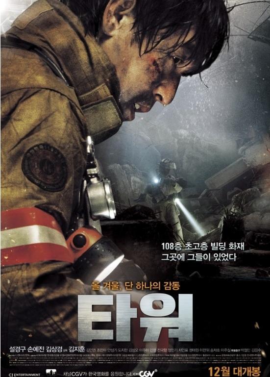 130110 영화 타워; 이것은 재난영화이다.