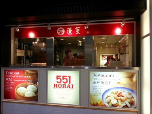 라라라랄랄라 오사카(27) 마지막 식사는 호라이 만두