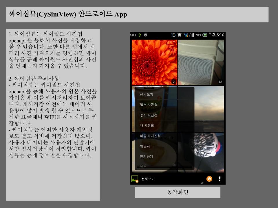 싸이심뷰 어플 소개