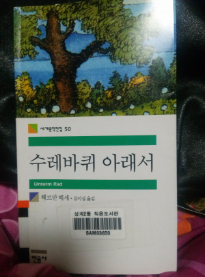[Book] 수레바퀴 아래서 - 헤르만헤세