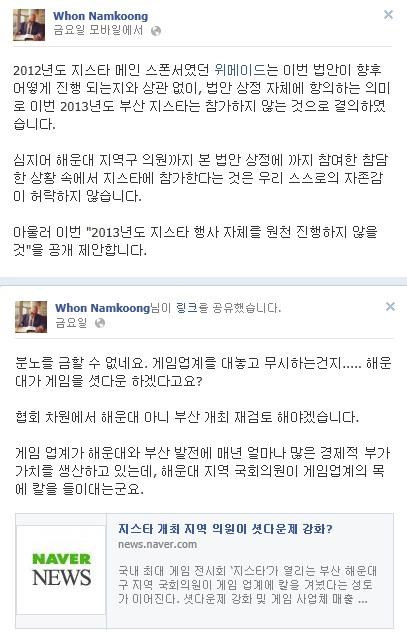 위메이드 남궁훈 대표님의 2013년 지스타 보이콧 선언을..