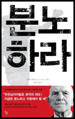 분노하라 - 스테판 에셀 / 임희근 옮김