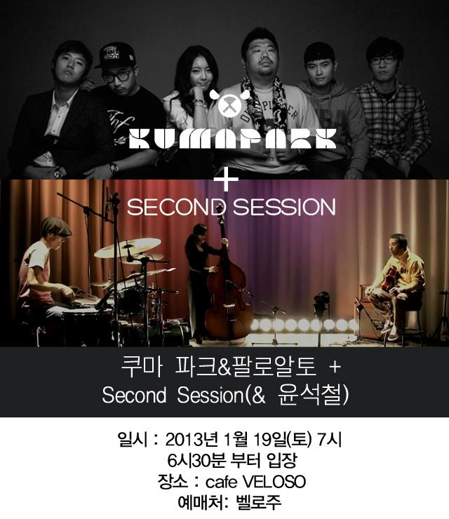 2013.01.19 토요일 kumapark&paloalto+second..