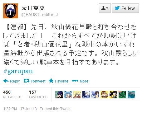 '걸즈 & 판처'의 아키야마 유카리를 저자로 하는 전..