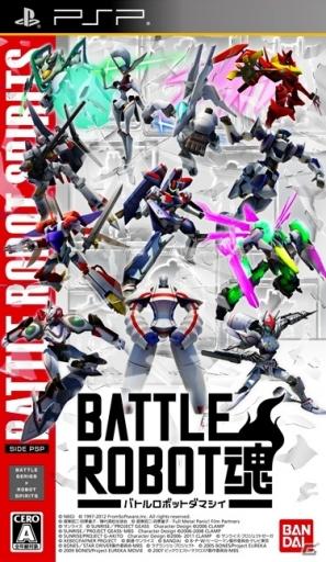 PSP 게임《배틀 로봇 혼》에서 오리지널 로봇 참전!?