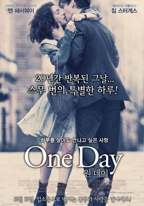 [영화] 원 데이 (One Day, 2011)