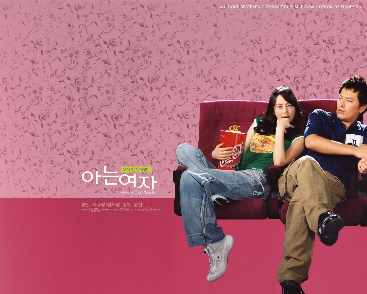 아는여자(2004) 사랑이 뭔가요?