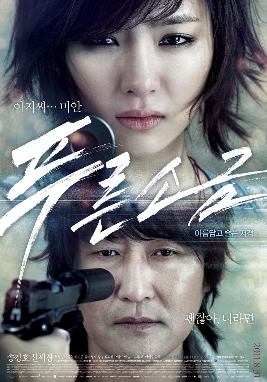 푸른소금, 2011, 한국.