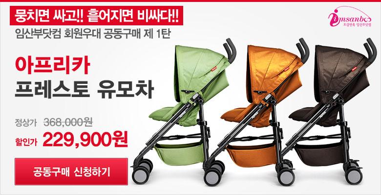 임산부닷컴 회원공동구매 제 1탄
