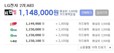 LG의  27EA83 가격이 올라왔습니다.