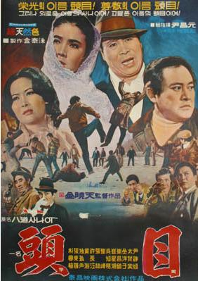액션 1969,팔도사나이
