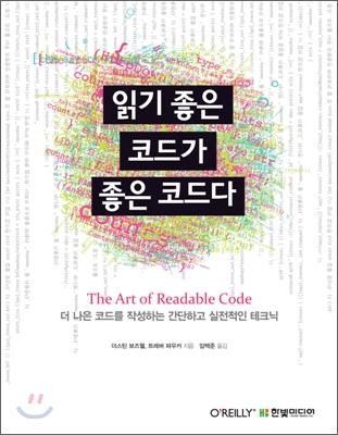 읽기 좋은 코드가 좋은 코드다 ( The Art of Reada..