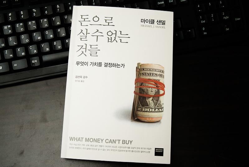 돈으로 살 수 없는 것들 - 마이클 샌델 / 안기순 역