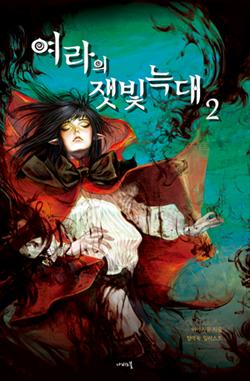나비노블 2월 출간 예정작 : 『여라의 잿빛 늑대』2권 ..