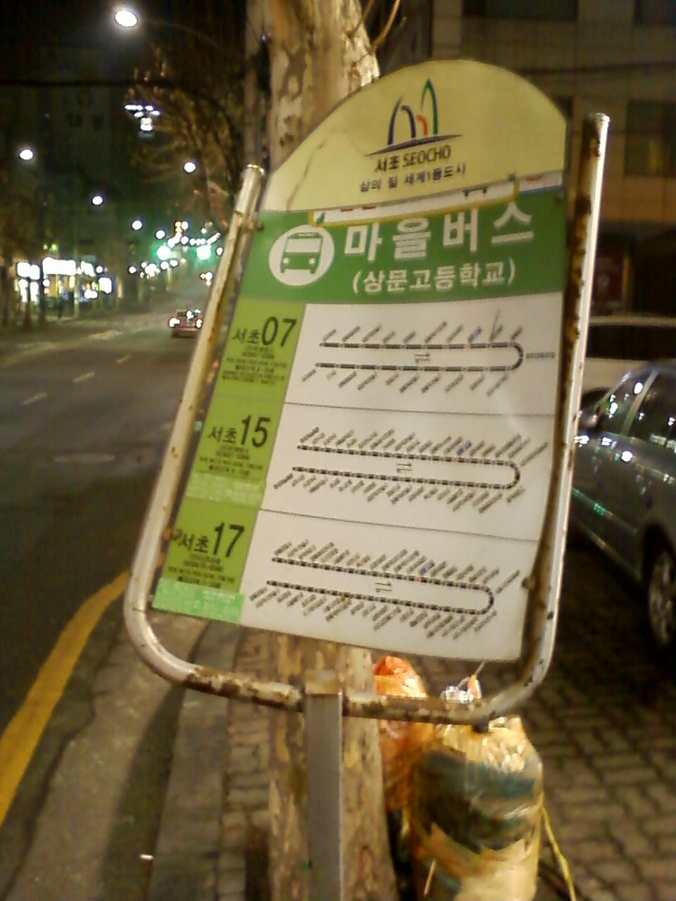 어느 버스정거장의 미스터리
