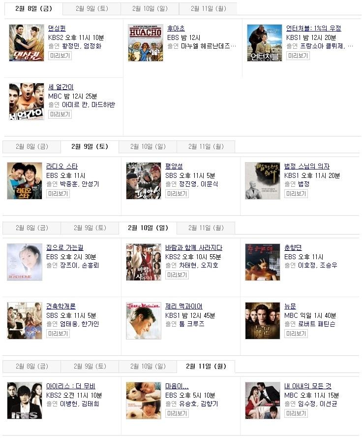 2013 설날특선영화 편성표
