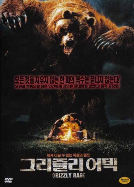 그리즐리 어텍(Grizzly Rage.2007)