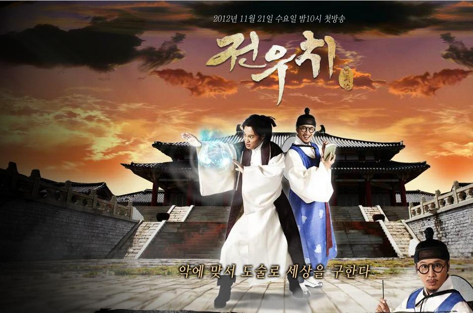 (리뷰) KBS 수목드라마 - 전우치 (24부작)(2012...