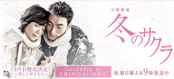 겨울의 벚꽃(冬のサクラ) - 초난강, 이마이 미..