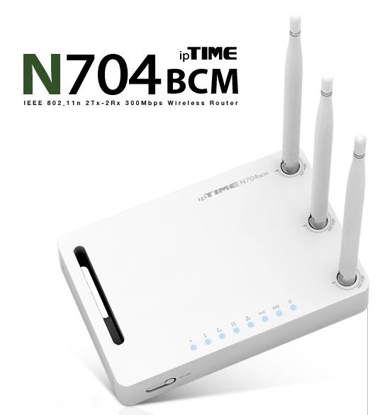 ipTIME N704BCM 공유기 구입