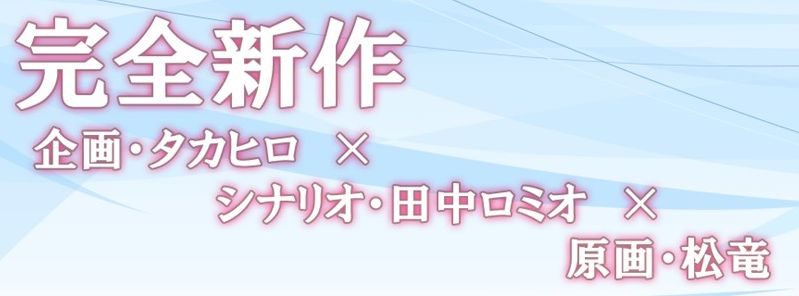 미나토 소프트 완전 신작 PC 게임 제작진 발표