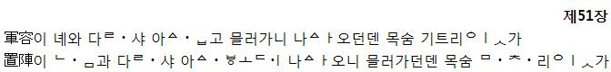 [해석] 용비어천가(龍飛御天歌) - 본사 (제5..
